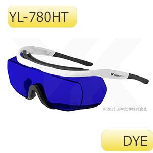 レーザ光用遮光めがね YL−780HT DYE