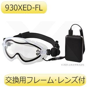 ゴグル HEAT−LENS 930XED−FL 交換用フレーム・レンズ付