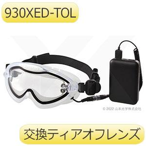 ゴグル HEAT−LENS 930XED−TOL 交換用ティアオフレンズ