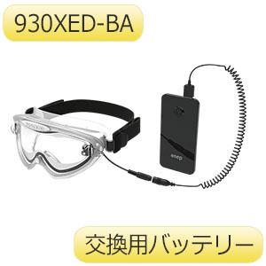ゴグル HEAT−LENS 930XEDーBA 交換用バッテリー