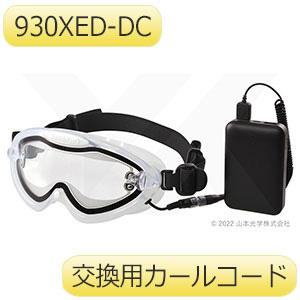 ゴグル HEAT−LENS 930XED−DC 交換用カールコード