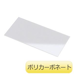 カバープレート 溶接面用カバープレート (ポリカーボネート) 透明 10枚入