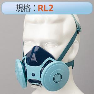 フィルタ取替式防じんマスク 1021R