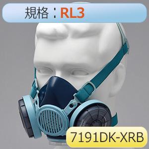 フィルタ取替式防じんマスク 7191DK−XRB