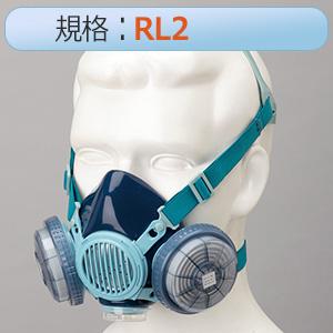 フィルタ取替式防じんマスク 1191D