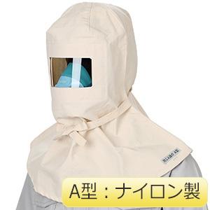 マスク併用型防じん頭巾 A型ナイロン製 (軽量タイプ)