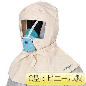 マスク併用型防じん頭巾 C型ビニール製 (耐薬品タイプ)