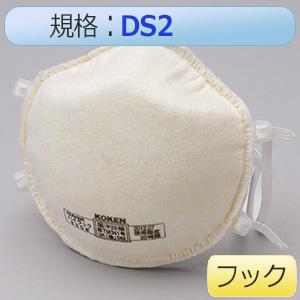 使い捨て式 防じんマスク ハイラック650T型 (フック式) DS2 10枚入