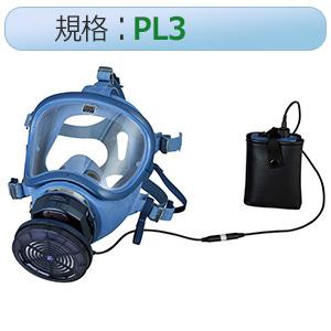 電動ファン付 呼吸用保護具 BL−700U−03 電池・充電器付