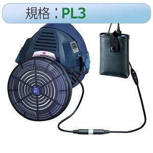 電動ファン付 呼吸用保護具 BL−200U−02 電池・充電器付