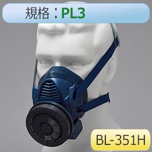 電動ファン付呼吸用保護具 コードレス BL−351H 電池・充電器付長時間タイプ