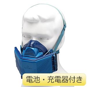 電動ファン付き呼吸用保護具 サカヰ式 BL−7005 電池・充電器付き