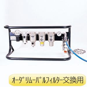 TM型交換用部品 オータリムーバルフィルター (防臭用)