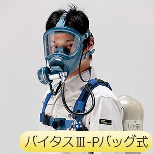 バイタス空気呼吸器 バイタス3−P バッグ式 (ボンベ別売り)