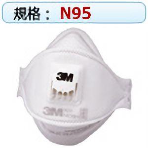 感染防止用マスク 9211N95