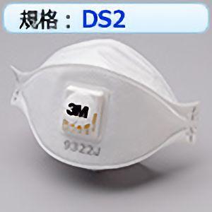 使い捨て式 防じんマスク 9322J−DS2 10枚入