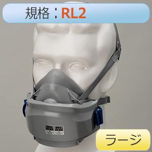 フィルター取替式防じんマスク 7780J/7753−RL2 ラージ