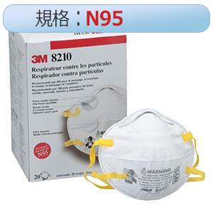 カップ型マスク 3M−8210 N95 (20枚X8箱)