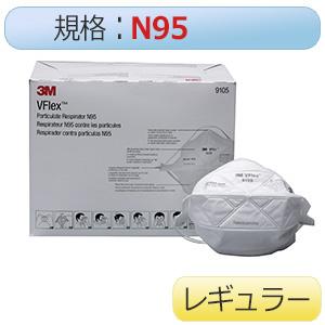 3M 9105−N95 レギュラーサイズマスク (50枚入×8箱)