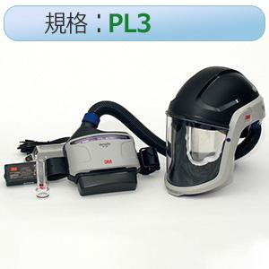 電動ファン付き呼吸用保護具 バーサーフロー(TM) JTRM−307J+
