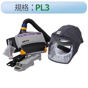 電動ファン付き呼吸用保護具 バーサーフロー(TM) TR−800−333J
