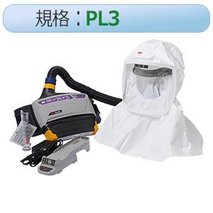 電動ファン付き呼吸用保護具 バーサーフロー(TM) TR−800−433J