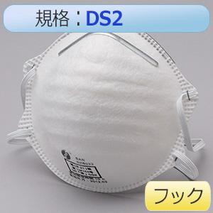 使い捨て式 防じんマスク SH6022 DS2 フック 20枚入