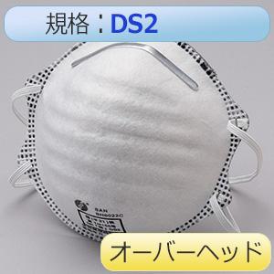 使い捨て式 防じんマスク SH6022C DS2 オーバーヘッド 20枚入
