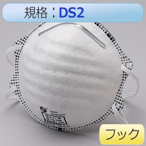 使い捨て式 防じんマスク SH6022C DS2 フック 20枚入