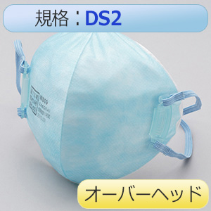 使い捨て式 防じんマスク MD09 DS2 オーバーヘッド (10枚入)