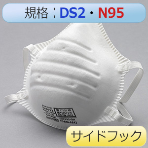 使い捨て防じんマスク SH7022 DS2/N95 サイドフック 20枚入