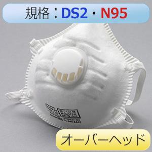 使い捨て防じんマスク SH7022V DS2/N95 弁付オーバーヘッド10枚入