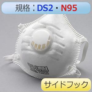 使い捨て防じんマスク SH7022V DS2/N95 弁付サイドフック 10枚入