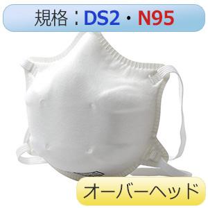 使い捨て式 防じんマスク SH8022 DS2/N95 オーバーヘッド 10枚入