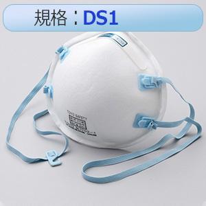 使い捨て式 防じんマスク NO.1702−A 20枚入