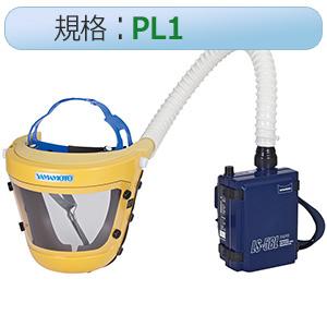 電動ファン付き呼吸用保護具 一般粉じん作業用 かぶり型 LS−455;W1SNH