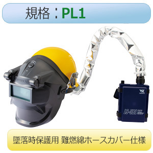 溶接作業用 LS−360;WPSAZ 墜落時保護用 難燃綿ホースカバー仕様