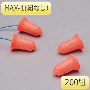 耳栓 MAX−1 紐なし (200組/箱)