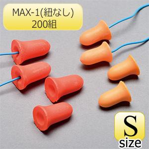 耳栓 MAX−1 紐なし Sサイズ (200組/箱)