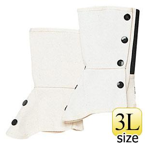 ML−1201 帆布 脚絆 ホック式 白 3L