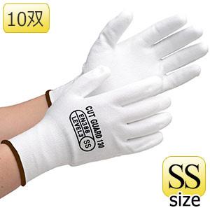 耐切創性手袋 カットガード130 SSサイズ 10双入