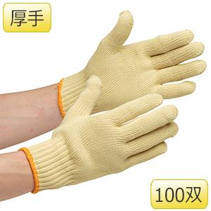 耐切創性手袋 イエローガード072 10双/袋(販売単位:10袋)