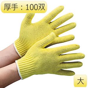耐切創性手袋 イエローガード C072 大 10双/袋 (販売単位:10袋)