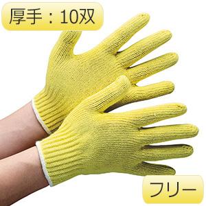 耐切創性手袋 イエローガード C072 フリー 10双/袋 アルミ袋入