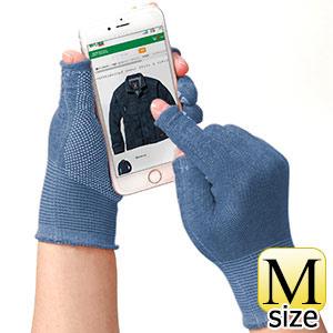 指先が使える手袋 スライドタッチeks デニムブルー M