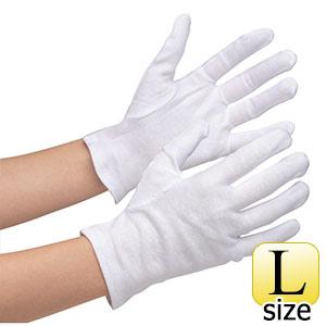 品質管理用手袋 綿スムス マチなし L 12双