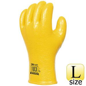 低温作業用防寒手袋 ダイローブ(R) #103 (ソフトタイプ) L