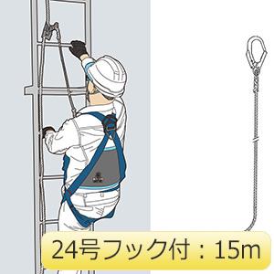 垂直親綱 TSR−24 15m