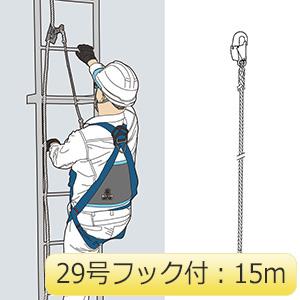 垂直親綱 TSR−29 15m