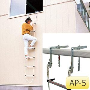 避難梯子 AP−5型